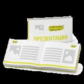 Презентации и отчеты